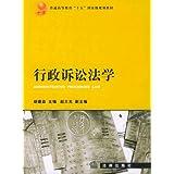 行政诉讼法学/普通高等教育十五国家级规划教材