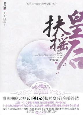扶摇皇后:终结篇.pdf