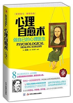 心理自愈术:做自己的心理医生.pdf