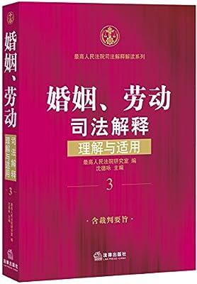 婚姻、劳动司法解释理解与适用.pdf