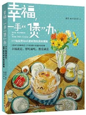 """幸福,一手""""煲""""办:1个电饭煲与66道料理的美味情缘.pdf"""