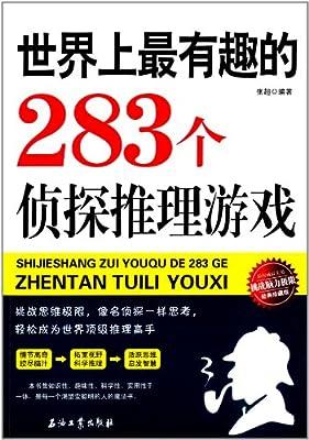 世界上最有趣的283个侦探推理游戏.pdf