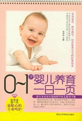 0-1岁婴儿养育1日1页.pdf