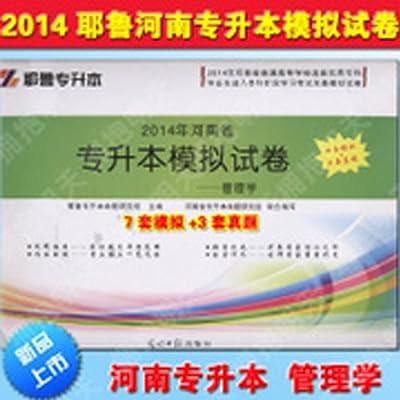 现货 河南专升本耶鲁专升本2014年河南省专升本模拟试卷 管理学.pdf