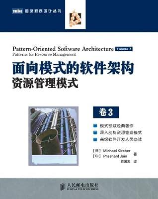 面向模式的软件架构,卷3:资源管理模式.pdf