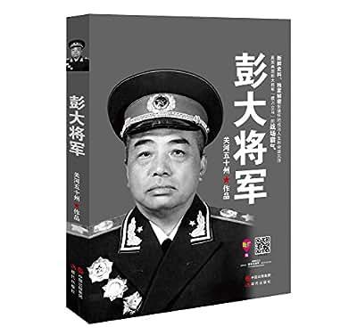 彭大将军.pdf