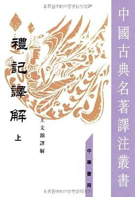 礼记译解.pdf