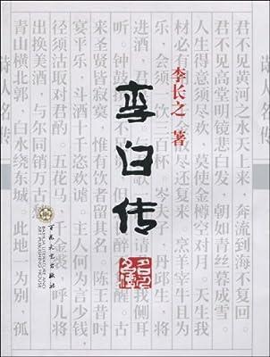 李白传.pdf