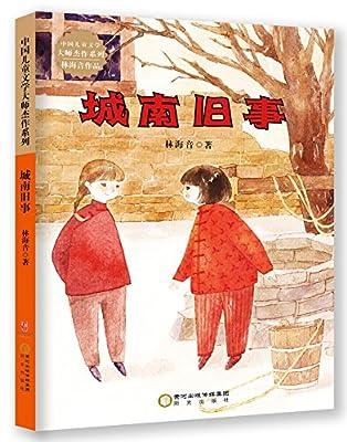 中国儿童文学大师杰作系列:城南旧事.pdf