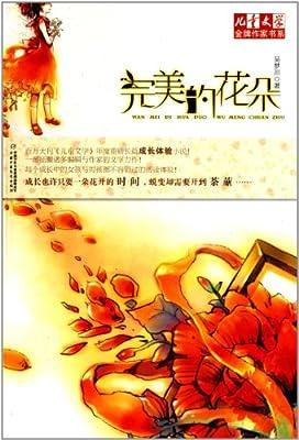 完美的花朵.pdf