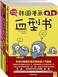 韩国漫画血型书(第1季+第2季+第3季)(套装共3册)-图片