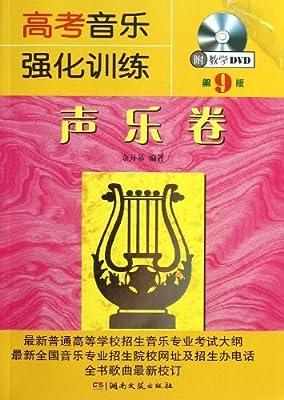 高考音乐强化训练:声乐卷.pdf