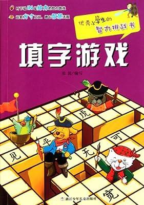 优秀小学生的智力挑战书:填字游戏.pdf