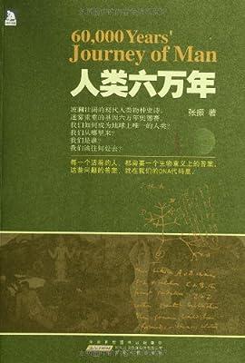人类六万年.pdf