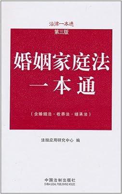 婚姻家庭法一本通.pdf