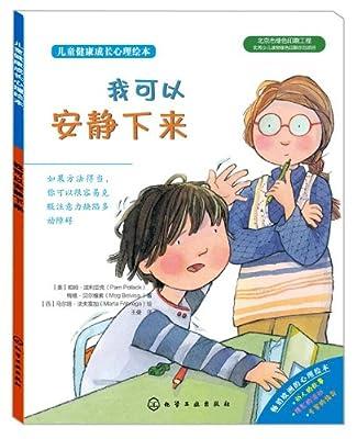 儿童健康成长心理绘本:我可以安静下来.pdf