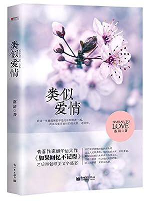 宏章文学·类似爱情.pdf