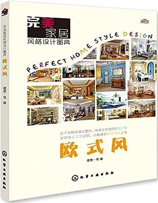 完美家居风格设计图典:欧式风.pdf