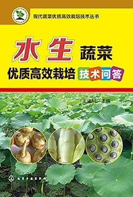 现代蔬菜优质高效栽培技术丛书:水生蔬菜优质高效栽培技术问答.pdf