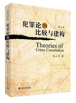 犯罪论的比较与建构.pdf