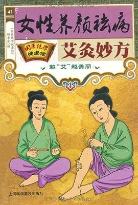 女性养颜祛病艾灸妙方.pdf