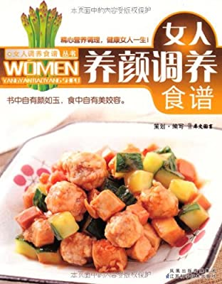 女人养颜调养食谱.pdf