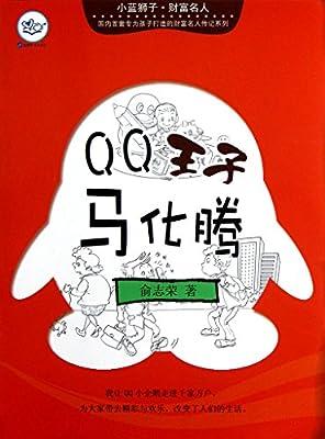 小蓝狮子·财富名人:QQ王子马化腾.pdf