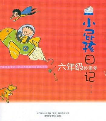 七色狐丛书•小屁孩日记:六年级妙事多.pdf