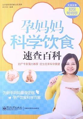 孕妈妈科学饮食速查百科.pdf