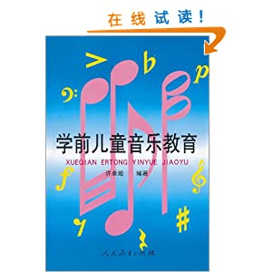 学前儿童音乐教育/许卓娅-图书-亚马逊