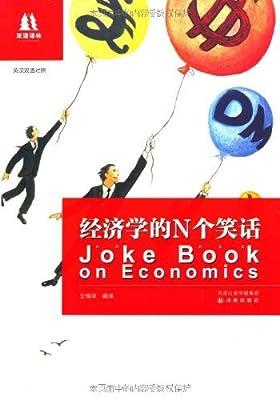 经济学的N个笑话.pdf
