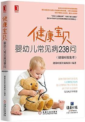 健康宝贝:婴幼儿常见病238问.pdf