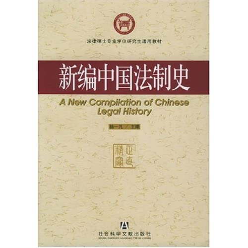 新编中国法制史(法律硕士专业学位研究生通用教材)