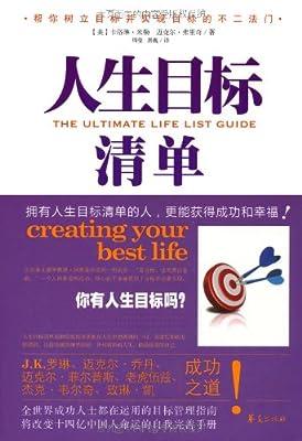人生目标清单.pdf