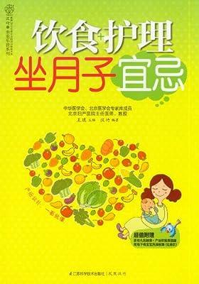 饮食+护理坐月子宜忌/汉竹亲亲乐读系列.pdf