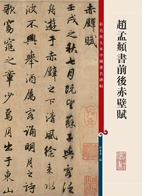 彩色放大本中国著名碑帖•赵孟頫书前后赤壁赋.pdf