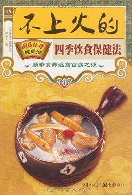 不上火的四季饮食保健法.pdf