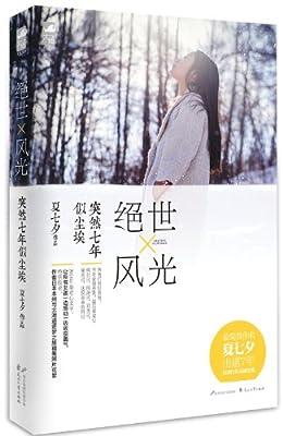 绝世风光·突然七年似尘埃.pdf