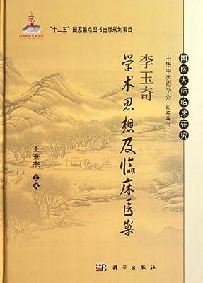 李玉奇学术思想及临床医案.pdf