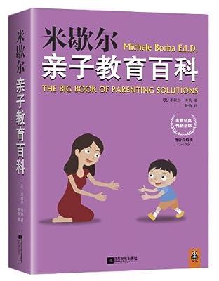 米歇尔亲子教育百科.pdf