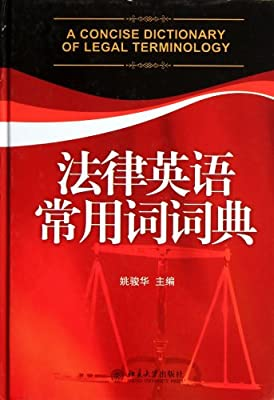 法律英语常用词词典.pdf