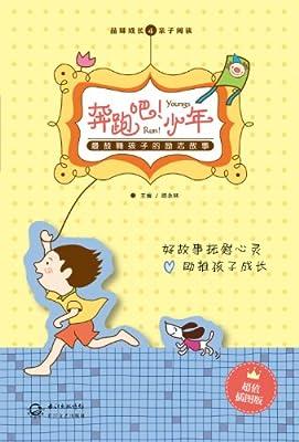 奔跑吧!少年:最鼓舞孩子的励志故事.pdf