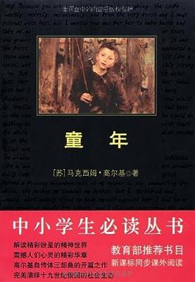 中小学生必读丛书•童年.pdf