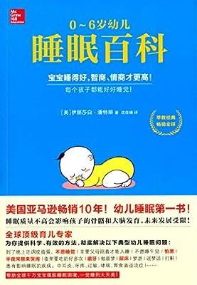 0-6岁幼儿睡眠百科.pdf