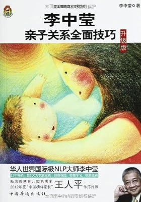 李中莹亲子关系全面技巧.pdf