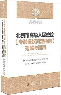北京市高级人民法院《专利侵权判定指南》理解与适用.pdf
