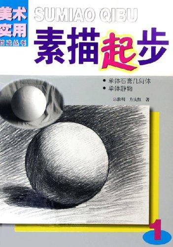 素描起步1 单体石膏几何体单体静物