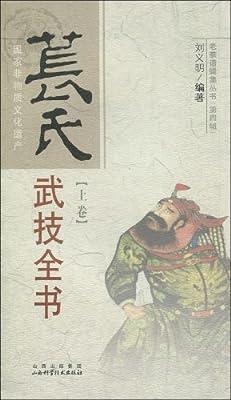 苌氏武技全书.pdf