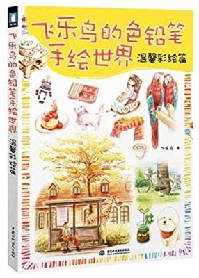 飞乐鸟的色铅笔手绘世界:温馨彩绘篇.pdf