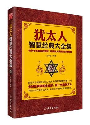 犹太人智慧经典大全集.pdf